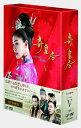 奇皇后 -ふたつの愛 涙の誓いー DVD BOX5 [ ハ・ジウォン ]