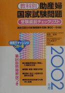 教科別助産婦国家試験問題(2002年度)
