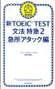 新TOEIC TEST文法特急(2(急所アタック編)) [ 花田徹也 ]