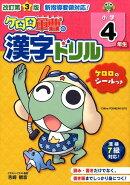 ケロロ軍曹の漢字ドリル小学4年生改訂第3版