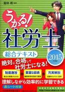 うかる!社労士総合テキスト(2015年度版)