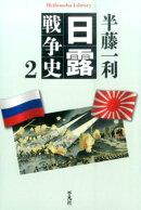 日露戦争史(2)