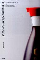 榮久庵憲司とデザインの世界