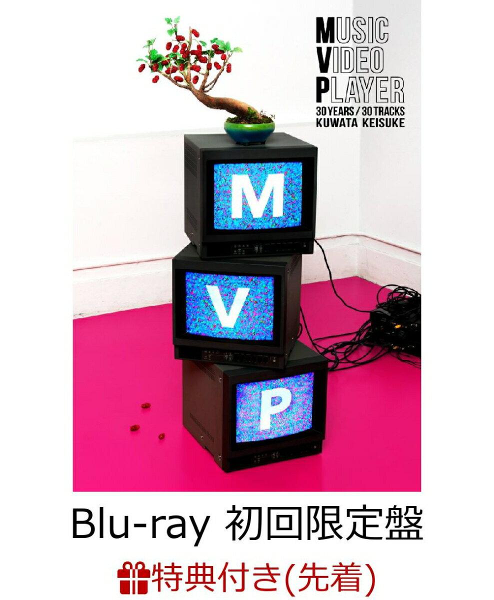 【先着特典】MVP(初回限定盤)(桑田佳祐「MVP」オリジナルクリアファイル付き)【Blu-ray】 [ 桑田佳祐 ]