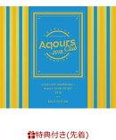 【先着特典】ラブライブ!サンシャイン!! Aqours CLUB CD SET 2018 GOLD EDITION (ソロブロマイド9枚セット(全1種)付…
