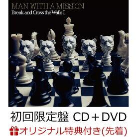【楽天ブックス限定先着特典】Break and Cross the Walls I (初回限定盤 CD+DVD)(オリジナルクリアポーチ) [ MAN WITH A MISSION ]