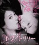 ホワイトリリー【Blu-ray】