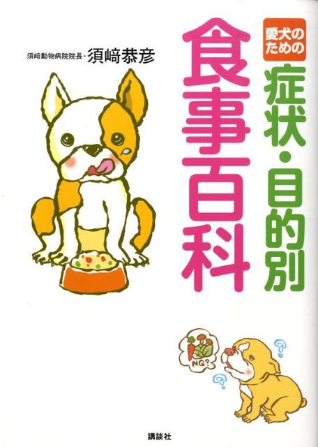 愛犬のための症状・目的別食事百科 [ 須崎 恭彦 ]