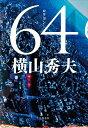 64 [ 横山秀夫(小説家) ]