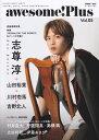 awesome!Plus(Vol.05) 特集:志尊淳 (SHINKO MUSIC MOOK)