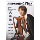 awesome!Plus(Vol.05) 特集:志尊淳 (SHINKO MUSIC MOOK)