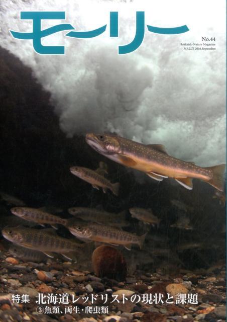 モーリー(no.44) 北海道ネーチャーマガジン 特集:北海道レッドリストの現状と課題 3 魚類、両生・爬虫