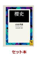 【特典付】記念復刊 講談社学術文庫 限定デザインカバー版【日本論5冊セット】
