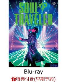 【早期予約特典】及川光博ワンマンショーツアー2021「SOUL TRAVELER」 プレミアムBOX Blu-ray(Blu-ray+PhotoBook)【Blu-ray】(SOUL TRAVELERオリジナルA5クリアファイル) [ 及川光博 ]