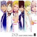 2×3!〜DUET CROSS THREE!〜 3 (限定盤)