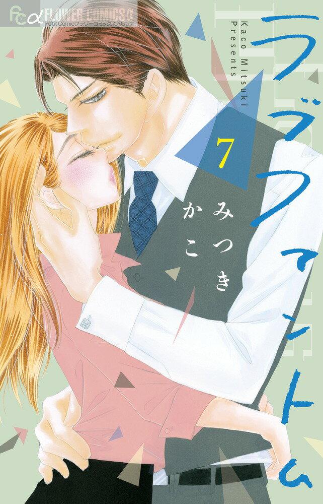 ラブファントム 7 (フラワーコミックス) [ みつき かこ ]