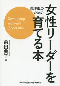 管理職のための女性リーダーを育てる本 [ 前田典子 ]