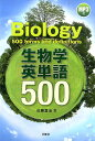 生物学英単語500 [ 近藤真治 ]