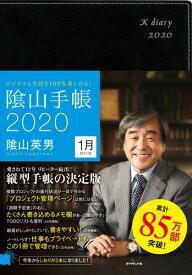 ビジネスと生活を100%楽しめる! 陰山手帳2020(黒) [ 陰山 英男 ]