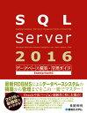 SQL Server 2016データベース構築・管理ガイド Enterprise対応 [ 長岡秀明 ]