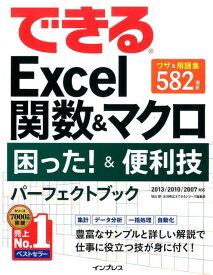 できるExcel関数&マクロ困った!&便利技パーフェクトブック 2013/2010/2007対応 [ 羽山博 ]