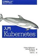 入門Kubernetes(クーベルネイテス)