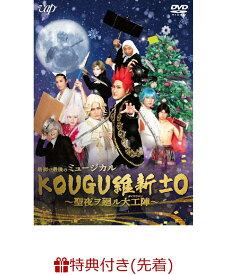 【先着特典】最初で最後のミュージカル KOUGU維新±0 ~聖夜ヲ廻ル大工陣~(ランダムうちわ(全9種)) [ KOUGU維新 ]