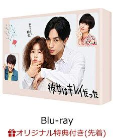 【楽天ブックス限定先着特典】彼女はキレイだった Blu-ray BOX【Blu-ray】(キービジュアルB6クリアファイル(ピンク)) [ 中島健人 ]