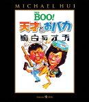 Mr.BOO!天才とおバカ【Blu-ray】