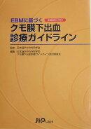 EBMに基づくクモ膜下出血診療ガイドライン