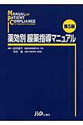 薬効別服薬指導マニュアル第5版