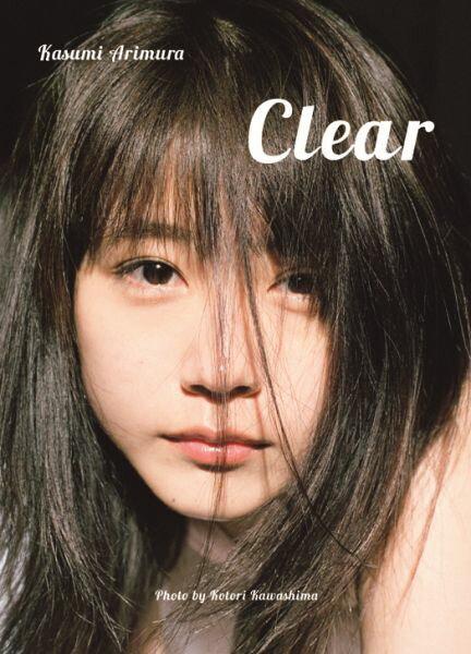 有村架純写真集 「Clear」 [ 川島 小鳥 ]