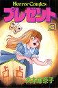 プレゼント(3) (ホラーコミックス) [ 犬木加奈子 ]