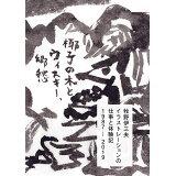 牧野伊三夫イラストレーションの仕事と体験記1987-2019