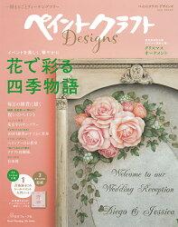 ペイントクラフトデザインズ(Vol.16)