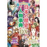 日本の歴史人物事典DX (ミラクルマスター)