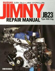 スズキジムニー[JB23]リペアマニュアル Type K6A Eng.