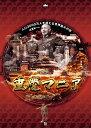 重慶マニア 人口3000万人を超える世界最大の市 (地方都市マニア 1) [ 近堂彰一 ]