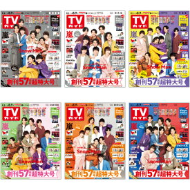 【TVガイド2019年8月9日号】Snow Man 6パターン刷り分け号[雑誌]