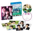 恋と嘘 Blu-rayコレクターズ・エディション【Blu-ray】