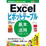 Excelピボットテーブル基本&活用マスターブック (できるポケット)