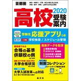 首都圏高校受験案内(2020年度用)