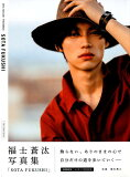 SOTA FUKUSHI(初回限定版) (TOKYO NEWS MOOK)