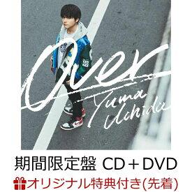 【楽天ブックス限定先着特典】Over (期間限定盤 CD+DVD) (複製サイン&コメント入りブロマイド付き) [ 内田雄馬 ]