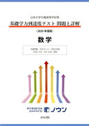 日本大学付属高等学校等 基礎学力到達度テスト 問題と詳解 数学 2020年度版