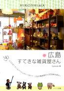 広島すてきな雑貨屋さん