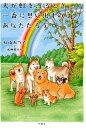 犬が虹を渡るとき一番に思い出すのはあなただろう [ 秋山みつ子 ]