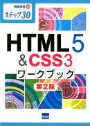 HTML5&CSS3ワークブック