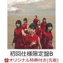 【楽天ブックス限定先着特典】流れ弾 (初回仕様限定盤 Type-B CD+Blu-ray)(ステッカー(通常盤))