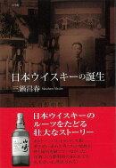 【バーゲン本】日本ウイスキーの誕生